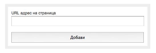 Svejo add url to site