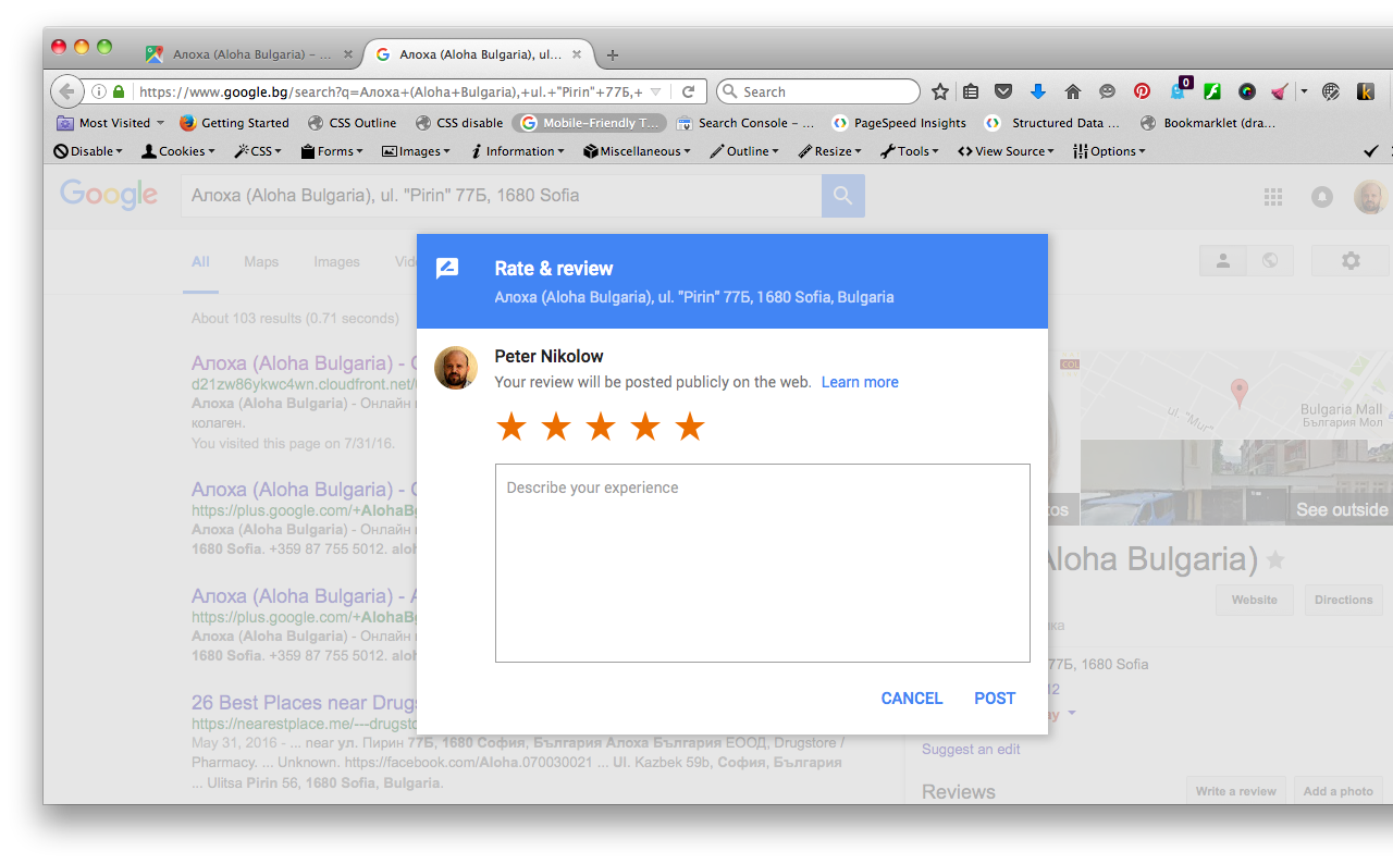 Форма за писане на ревю към Google Business Page