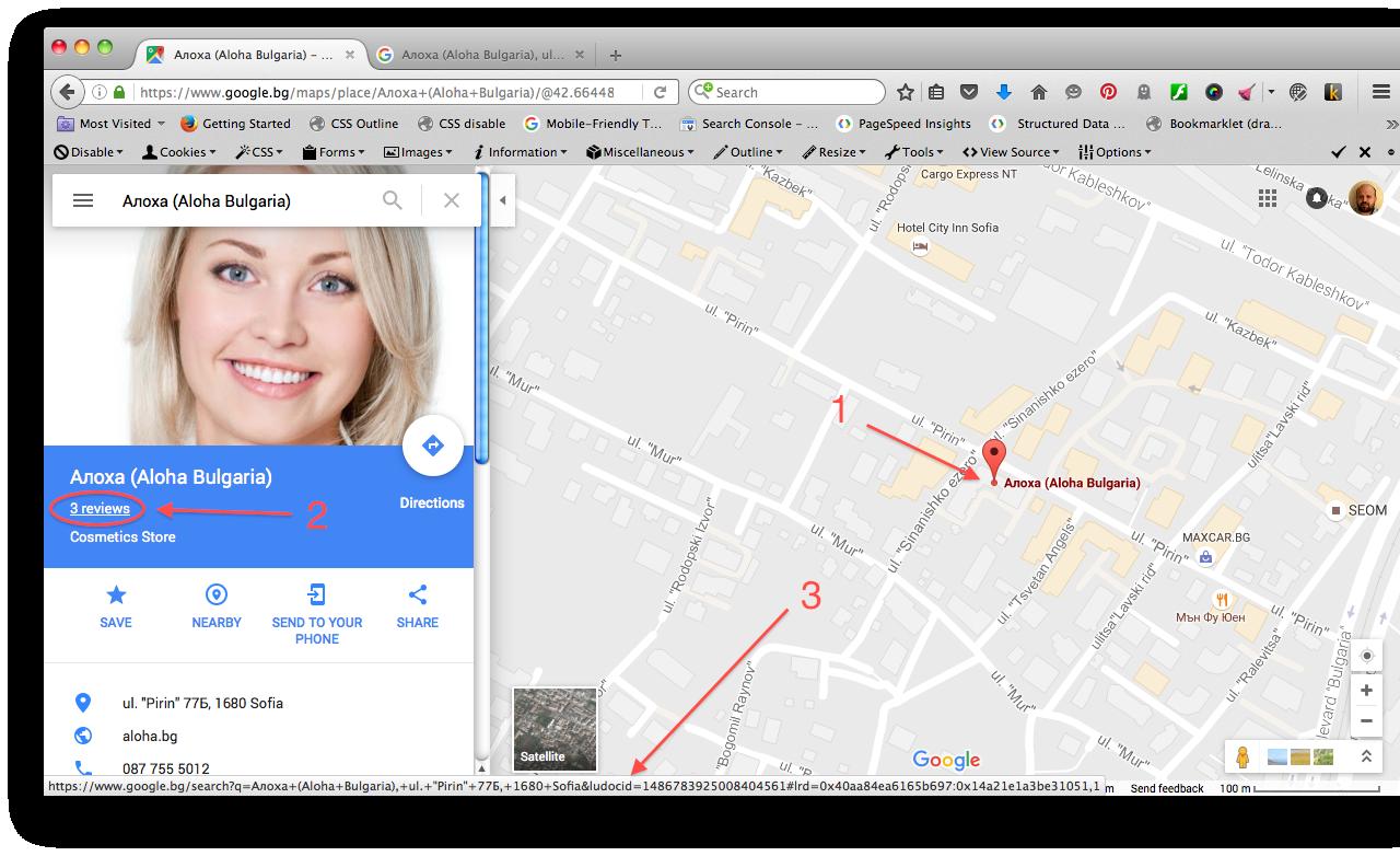 Вземане на ludoCID и LRD от Google Maps за ревю